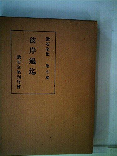 漱石全集〈第7巻〉彼岸過迄の詳細を見る