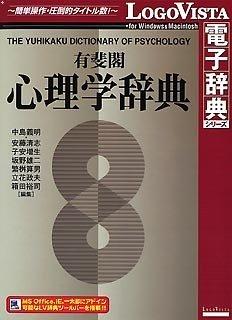 有斐閣 心理学辞典の詳細を見る