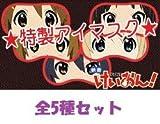 けいおん! 前売り映画チケット特典 特製アイマスク 全5種セット