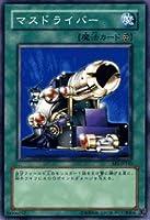 遊戯王カード 【 マスドライバー 】 EE1-JP143-N 《エキスパートエディション1》