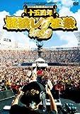 横浜レゲエ祭 2009-15周年-