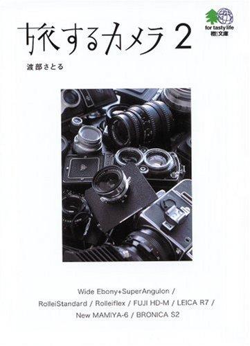 旅するカメラ〈2〉 (エイ文庫)