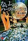 ないしょのハーフムーン (3) (小学館文庫)