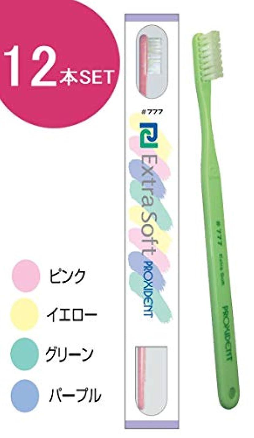 書道すみません置くためにパックプローデント プロキシデント スリムヘッド ES(エクストラソフト) 歯ブラシ #777 (12本)