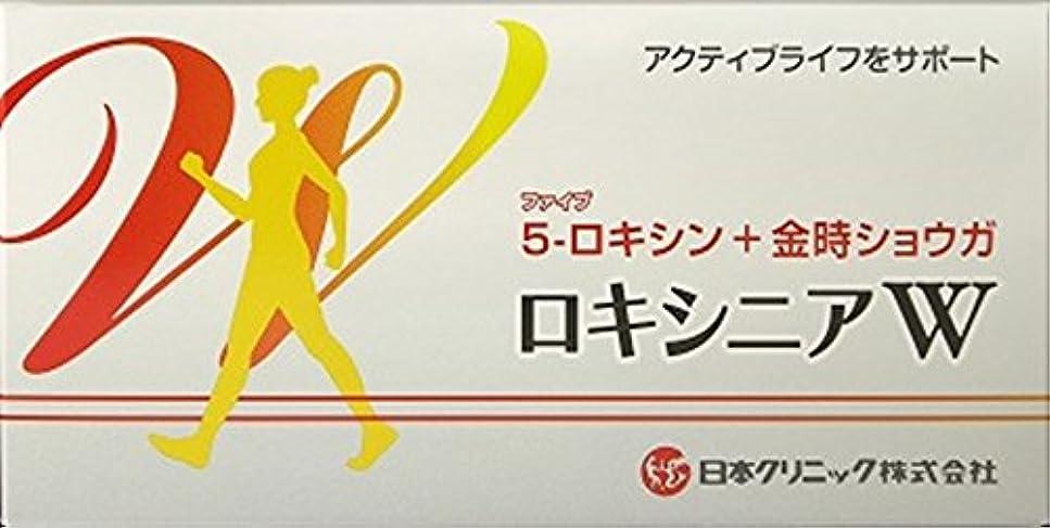 日本クリニック ロキシニアW 150粒