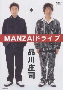 MANZAIドライブ [DVD]