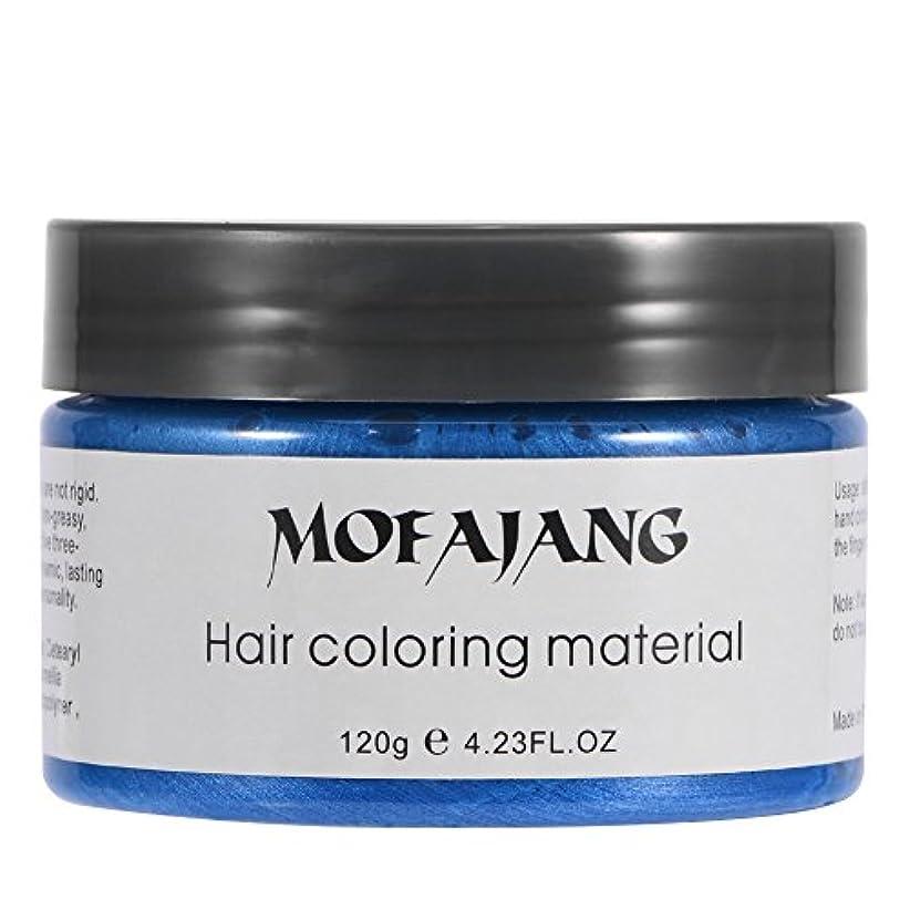 悪行肯定的火傷男性女性使い捨て染毛泥美容クリームヘアスタイリング着色ワックス120ミリリットル(青)