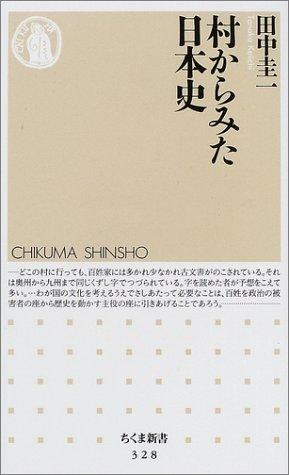村からみた日本史 (ちくま新書)