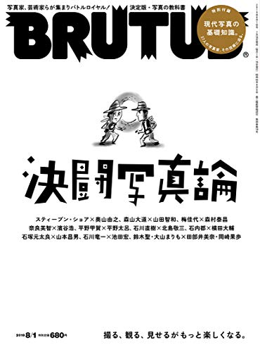 BRUTUS(ブルータス) 2019年8/1号No.897[決闘写真論]