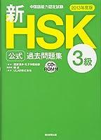 中国語能力認定試験 新HSK公式過去問題集3級 [2013年度版]