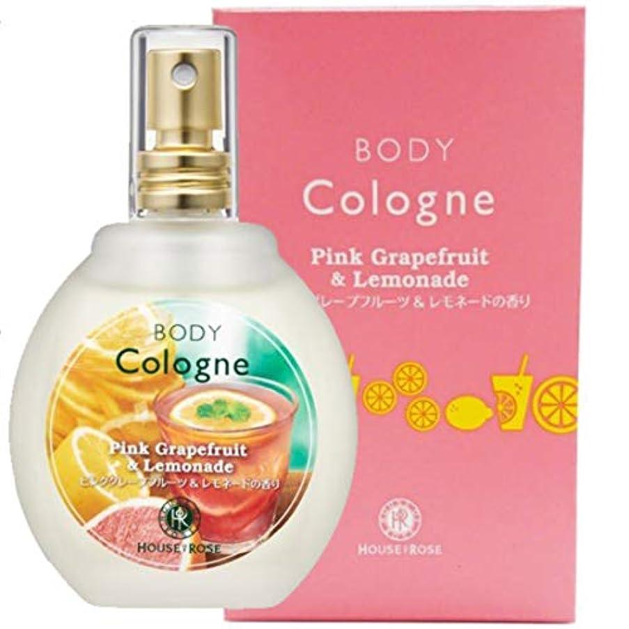 圧倒する設計等々HOUSE OF ROSE(ハウスオブローゼ) ボディコロン PL(ピンクグレープフルーツ&レモネードの香り)45mL