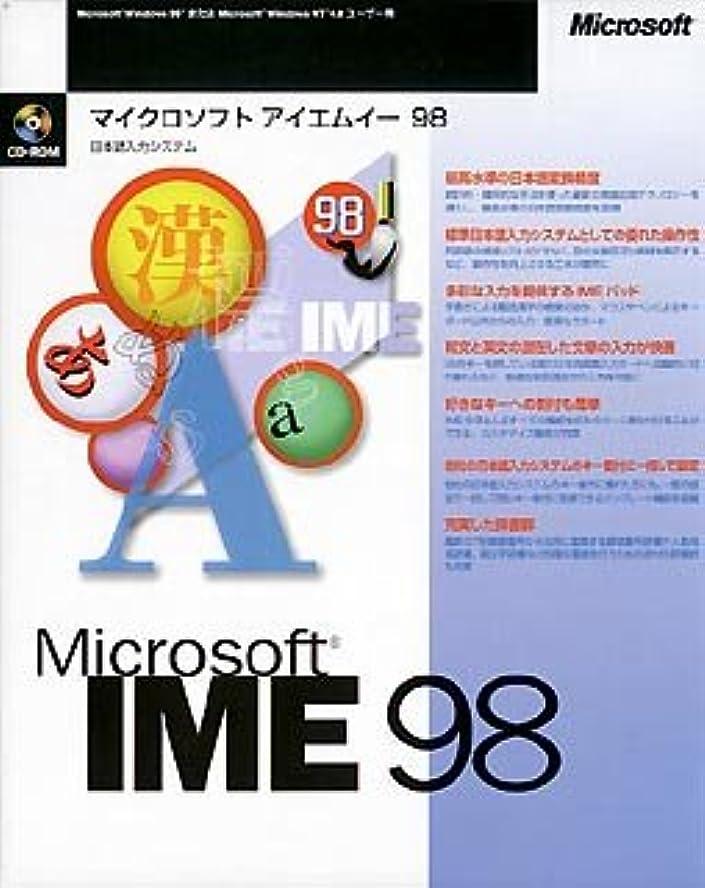 等価コモランマMicrosoft IME 98