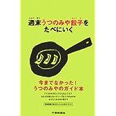 週末うつのみや餃子をたべにいく―宇都宮餃子会オフィシャルガイドブック