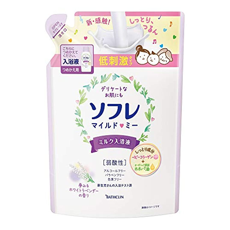 効能奪うまさにバスクリン ソフレ入浴液 マイルド?ミー ミルク 夢みるホワイトラベンダーの香り つめかえ用 600mL保湿 成分配合 赤ちゃんと一緒に使えます。