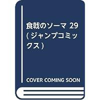 食戟のソーマ 29 (ジャンプコミックス)