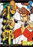 巌流小次郎 第2巻 (マンサンコミックス)