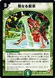 デュエルマスターズ 【 母なる紋章 】 DMX01-010-R 《キング・オブ・デュエルロード ストロング7》