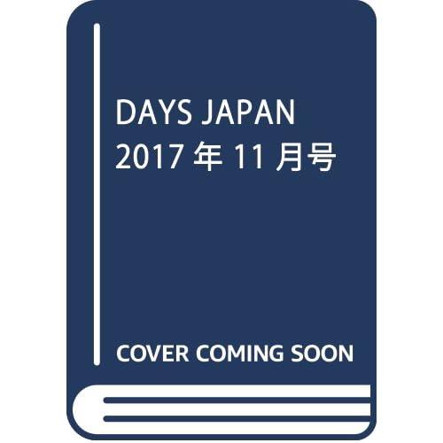 DAYS JAPAN 2017年 11 月号 [雑誌]