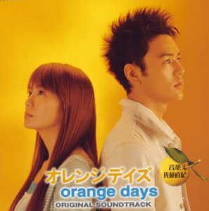 オレンジデイズ オリジナル・サウンドトラック
