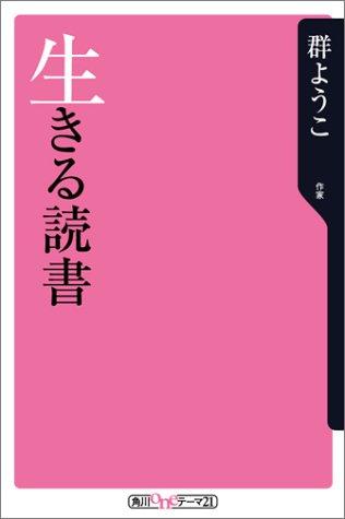 生きる読書 (角川oneテーマ21 (B-2))の詳細を見る