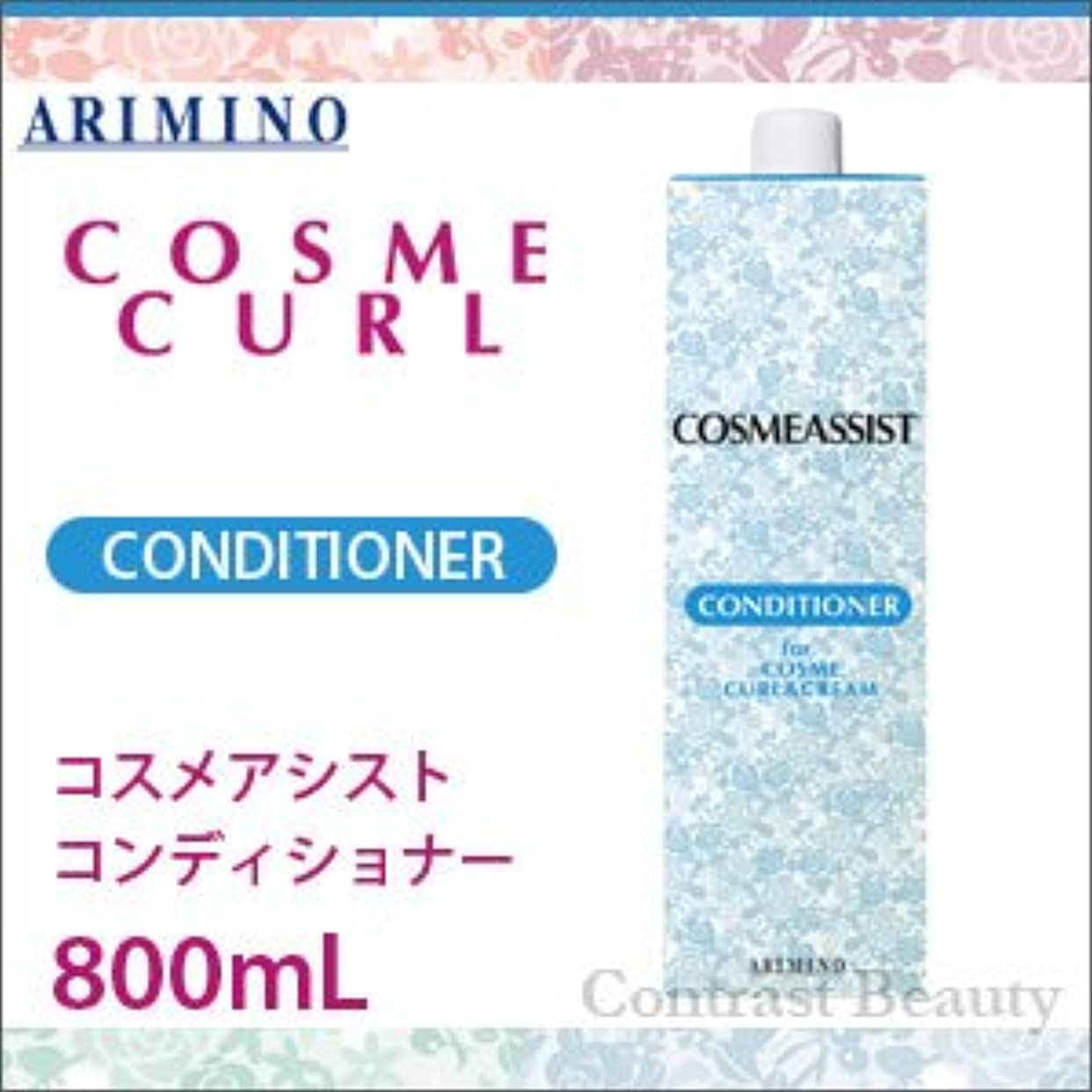 【X4個セット】 アリミノ コスメアシスト コンディショナー 800ml
