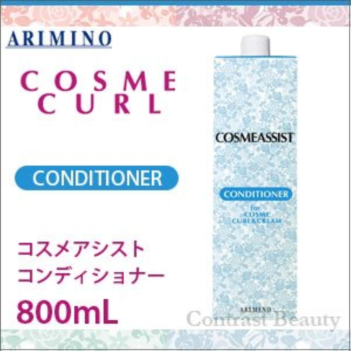 無人しっかり系譜【X4個セット】 アリミノ コスメアシスト コンディショナー 800ml