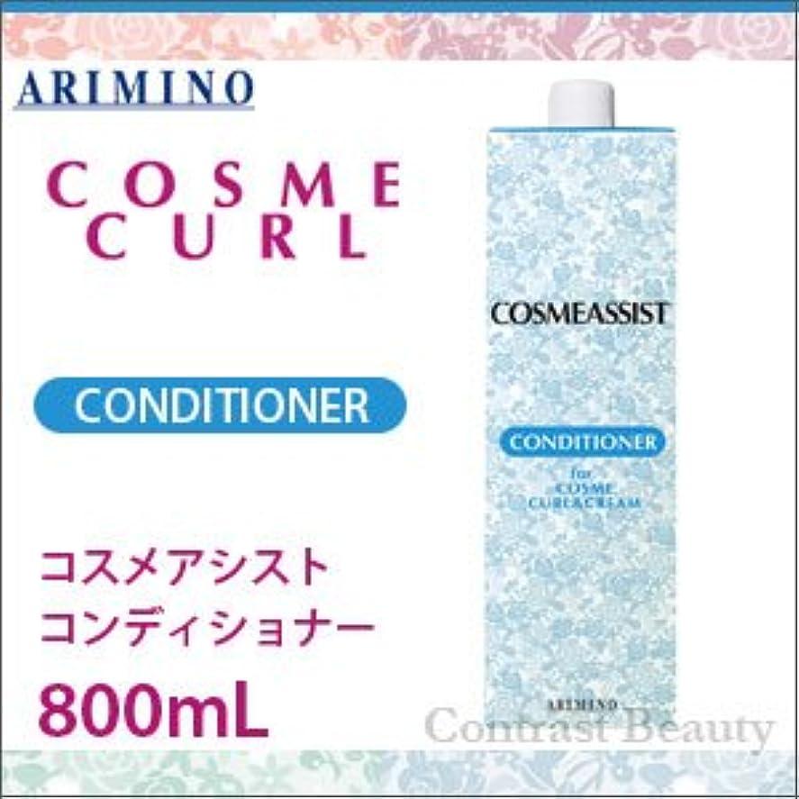満足分注する赤【X5個セット】 アリミノ コスメアシスト コンディショナー 800ml