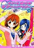 オシャレ魔女・ラブandベリー 1 (てんとう虫コミックススペシャル)