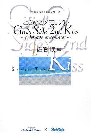ときめきメモリアルGirl's Side 2nd Kiss‐celebrate encounter〈1〉佐伯瑛編 (手のひらBOOKシリーズ)の詳細を見る