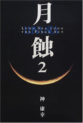 月蝕〈2〉LUNA SEA 2000 THE FINEL ACTの詳細を見る