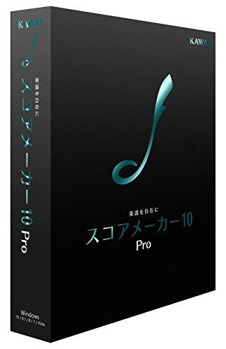 河合楽器製作所 スコアメーカー10 Pro -