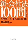 新会社法100問 【第2版】