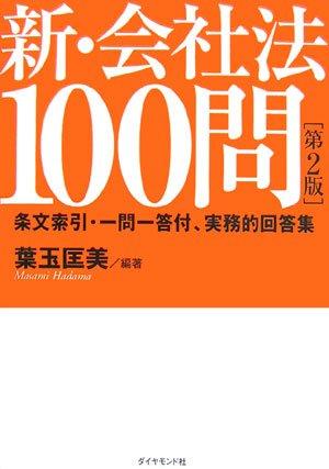 新会社法100問 【第2版】の詳細を見る