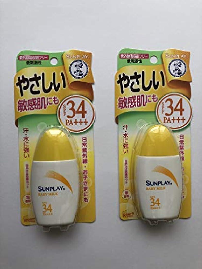 物足りない回想レインコート【2個セット 】メンソレータム サンプレイ ベビーミルクα 30g