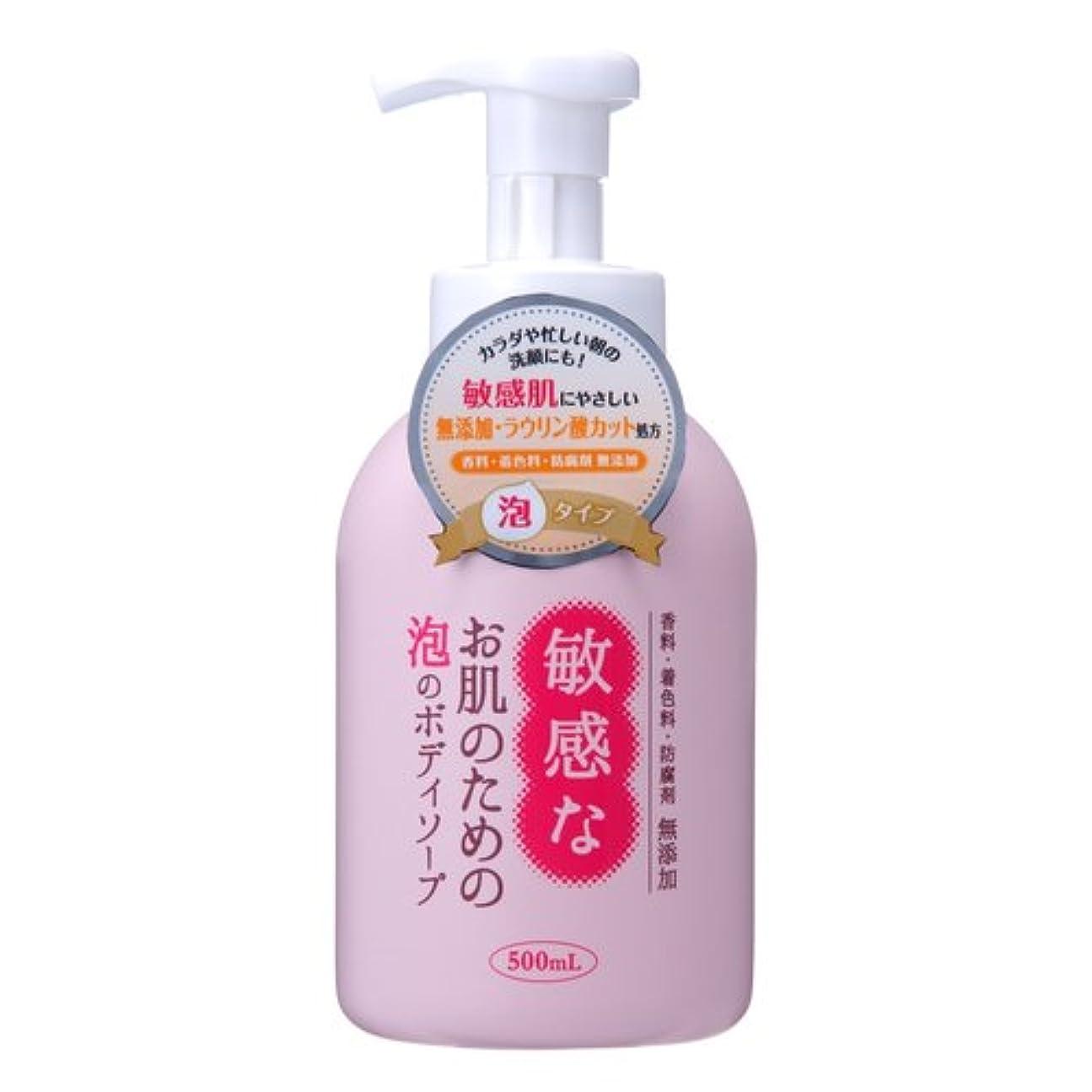 光柔らかさ約設定敏感なお肌のための泡のボディソープ 本体 500mL CBH-FB