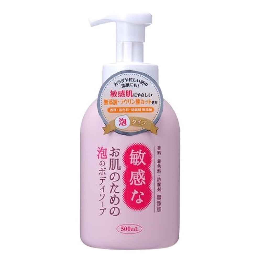 くちばし触覚想定敏感なお肌のための泡のボディソープ 本体 500mL CBH-FB