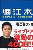 堀江本。2004.1.1ー2005.2.28 ライブドア激動の400日!!