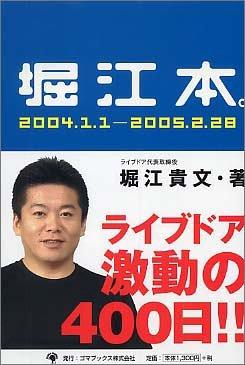 堀江本。2004.1.1ー2005.2.28 ライブドア激動の400日!!の詳細を見る