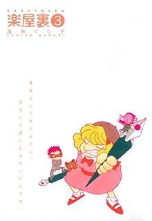 楽屋裏 第01-03巻 [Gakuyaura vol 01-03]