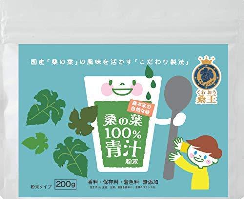 桑王 国産 桑の葉青汁粉末 100%
