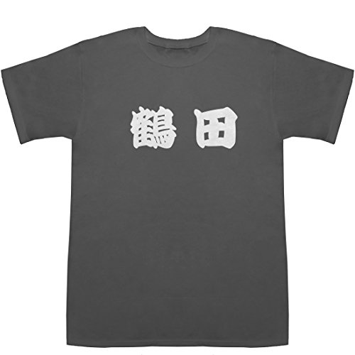 鶴田 T-shirts スモーク L【鶴田 苗字】【鶴田 姫子】