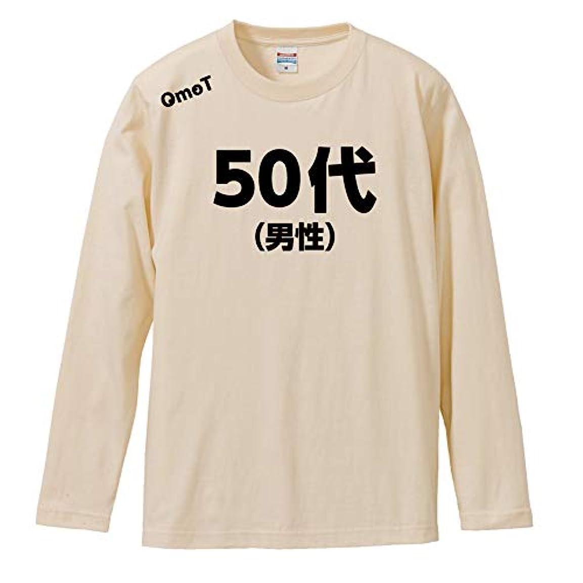 ショップはちみつ情緒的(オモティ)OmoT 50代 男性 長袖コットンTシャツ