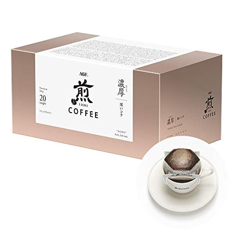 り折契約AGF 煎 レギュラーコーヒー プレミアムドリップ 濃厚 濃厚 深いコク 20袋 【 ドリップコーヒー 】