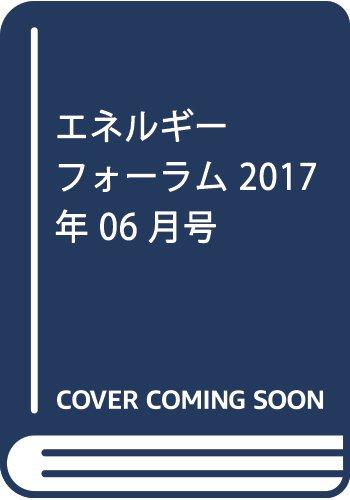 エネルギーフォーラム 2017年 06 月号 [雑誌]