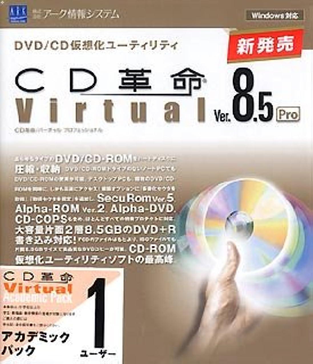 引き受ける葉を拾う紀元前CD革命 Virtual Ver.8.5 Pro アカデミックパック 1ユーザー