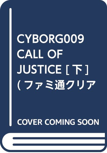 CYBORG009 CALL OF JUSTICE(上)/2巻