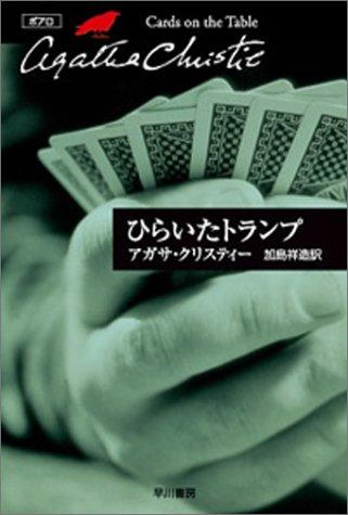 ひらいたトランプ (ハヤカワ文庫―クリスティー文庫)の詳細を見る