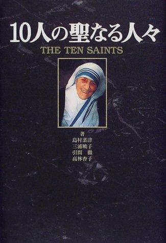 10人の聖なる人々