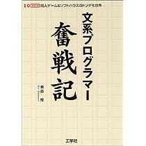 文系プログラマー奮戦記―同人ゲーム&ソフトハウスのトンデモ世界 (I・O BOOKS)