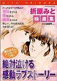絶対泣ける感動ラブストーリー―折原みと極選集 (マンサンコミックス)